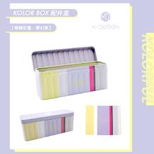 KolorBox 萌線彩盤-夢幻紫