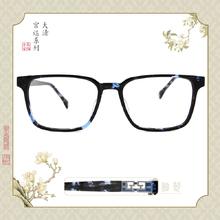 故宮|皇帝系列♚萬千寵愛在一身(方寸御寶款眼鏡) 戧金藍