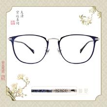 故宮|皇帝系列♚龍心大悅(如瓔轉心款眼鏡) 如懿藍