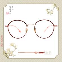 故宮|后妃系列♛皇上是我的 (純元翠玉款眼鏡) 粉翠紅