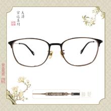 故宮|皇帝系列♚翻牌吧皇上! (指翻夜戀款眼鏡) 千宵金