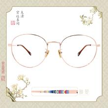 故宮|皇帝系列♚兩袖相依山河戀(帝后大婚款眼鏡) 彩緞棕