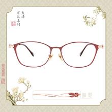 故宮|后妃系列♛萬福金安(金梅綠簪款眼鏡) 萬梅紅
