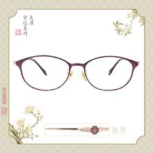 故宮|后妃系列♛艷冠群芳 (花香妃翼款眼鏡) 海芋紫