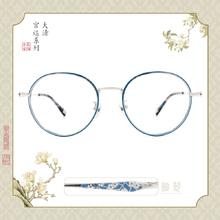 故宮|后妃系列♛臣妾是清白的(冰清玉梅款眼鏡) 水鏡藍