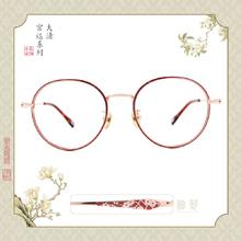 故宮|后妃系列♛臣妾是清白的(冰清玉梅款眼鏡) 密藏紅