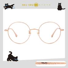 SOU・SOU l 玩味十數 圓框眼鏡✿玫瑰金