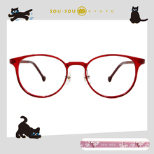 SOU・SOU l 典雅南天 波士頓框眼鏡✿蘋果紅
