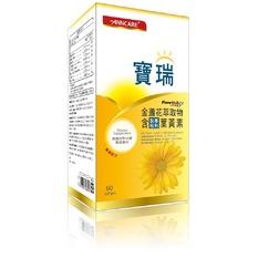 金盞花萃取物(含製程專利葉黃素)-單方