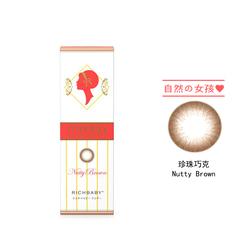 優梨雅彩色日拋隱形眼鏡-珍珠巧克 Nutty Brown(10片裝)