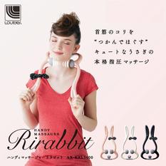 Lourdes兔子造型手持震動肩頸按摩器(三色可選)