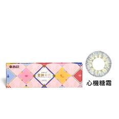 星眸彩色日拋隱形眼鏡-心機糖霜(10片裝)