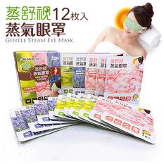 蒸舒視 蒸氣眼罩(添加葉黃素)-12入裝