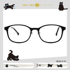 SOU・SOU l 散步小貓 方框眼鏡✿霧面黑