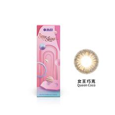 百變彩色日拋隱形眼鏡-女王巧克(10片裝)