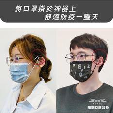 口罩耳掛神器