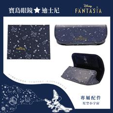Disney- Fantasia配件組🌟星空小宇宙