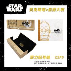 STAR WARS l 原力配件組:C3PO