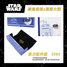 STAR WARS l 原力配件組:R2D2