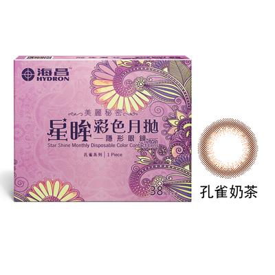 星眸彩色月拋隱形眼鏡-孔雀奶茶(1片裝)