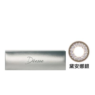 女神彩色日拋隱形眼鏡-黛安娜銀 Diana Silver(10片裝)