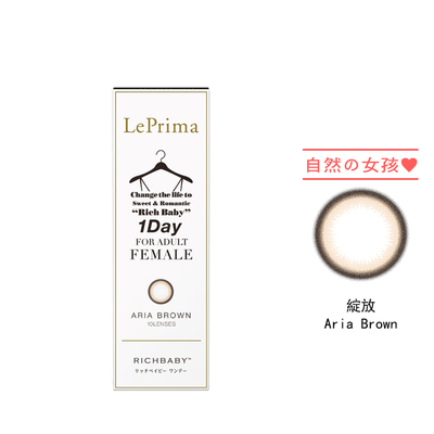 女主角彩色日拋隱形眼鏡-綻放 Aria Brown(10片裝)