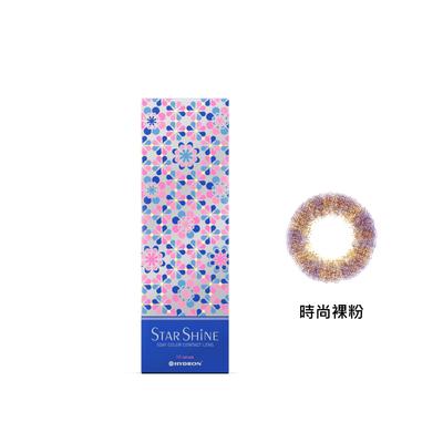百變彩色日拋隱形眼鏡-時尚裸粉(10片裝)
