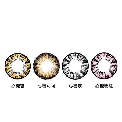 星眸彩色日拋隱形眼鏡-心機杏(10片裝)