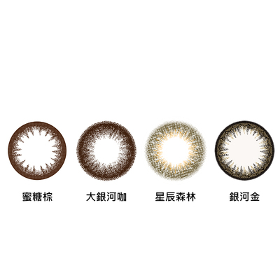星眸彩色日拋隱形眼鏡-星鑽黑(10片裝)