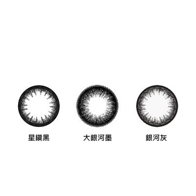 星眸彩色日拋隱形眼鏡-大銀河墨(10片裝)
