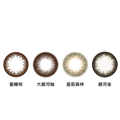 星眸彩色日拋隱形眼鏡-星辰森林(10片裝)