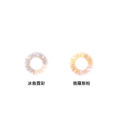 星眸彩色月拋隱形眼鏡-倫敦杏(1片裝)