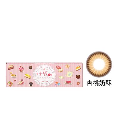 睛靚玩美彩色隱形眼鏡-杏桃奶酥(5片裝)