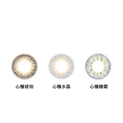 星眸彩色日拋隱形眼鏡-心機琥珀(10片裝)