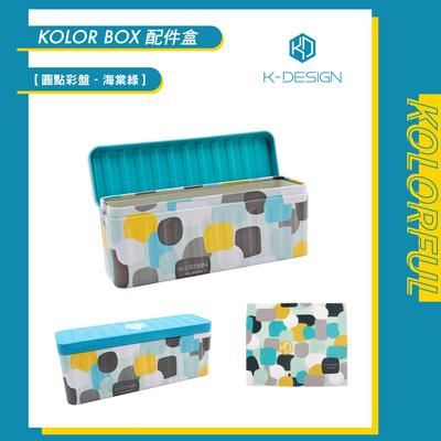 KolorBox 圓點彩盤-海棠綠