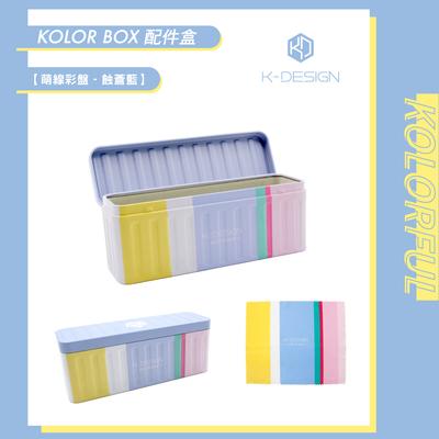 KolorBox 萌線彩盤-蝕蒼藍