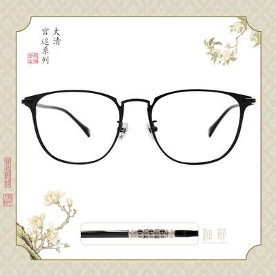 故宮|皇帝系列♚龍心大悅(如瓔轉心款眼鏡) 霽青黑