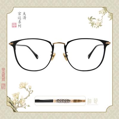 故宮|皇帝系列♚龍心大悅(如瓔轉心款眼鏡) 瓔珞金