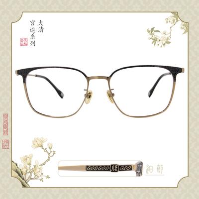故宮|皇帝系列♚君臨天下 (如皇心意款眼鏡) 皇室銅