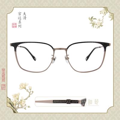 故宮|皇帝系列♚君臨天下 (如皇心意款眼鏡) 如意槍