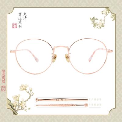 故宮|皇帝系列♚狀元及第(欽定一甲款眼鏡) 白玫金