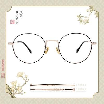 故宮|皇帝系列♚狀元及第(欽定一甲款眼鏡) 狀元金