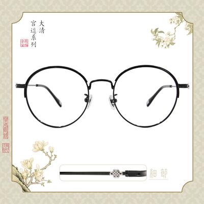 故宮|后妃系列♛皇上是我的 (純元翠玉款眼鏡) 永結黑