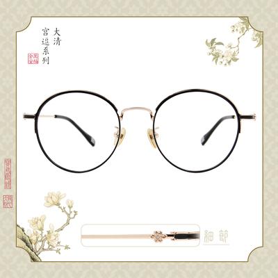 故宮|后妃系列♛皇上是我的 (純元翠玉款眼鏡) 沉墨金