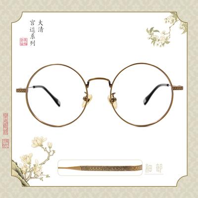 故宮|皇帝系列♚給朕拿下(刀斬立絕款眼鏡) 玄古銅