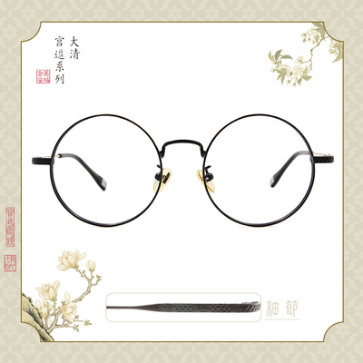 故宮|皇帝系列♚給朕拿下(刀斬立絕款眼鏡) 龍鱗金