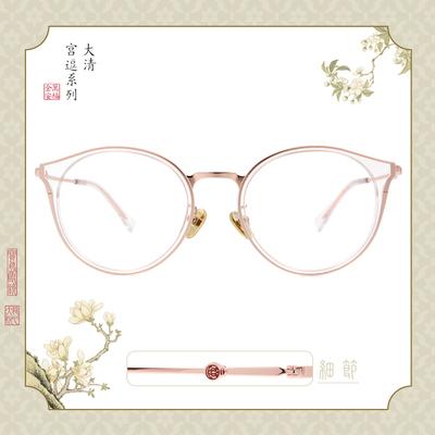 故宮|皇帝系列♚聞香識美人(牡丹浴心款眼鏡) 粉透白