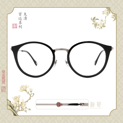 故宮|皇帝系列♚聞香識美人(牡丹浴心款眼鏡) 鏡面黑