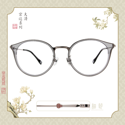 故宮|皇帝系列♚聞香識美人(牡丹浴心款眼鏡) 霧透灰