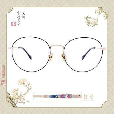 故宮|皇帝系列♚兩袖相依山河戀(帝后大婚款眼鏡) 緞藏藍